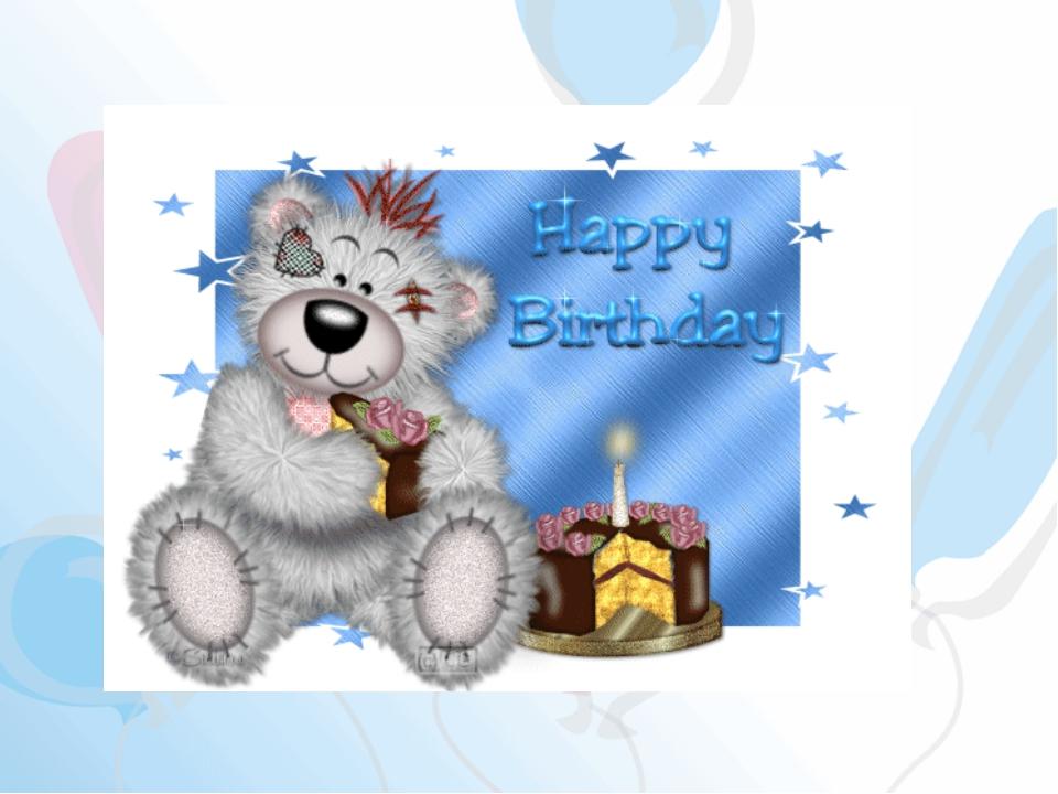 отзыв поздравление анимационное с днем рождения 1 годик выполнена индивидуальному