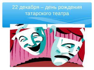 22 декабря – день рождения татарского театра