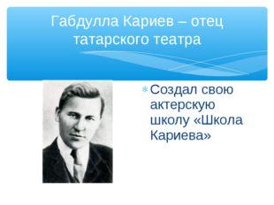 Габдулла Кариев – отец татарского театра Создал свою актерскую школу «Школа К