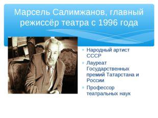 Марсель Салимжанов, главный режиссёр театра с 1996 года Народный артист СССР