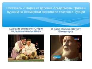 Спектакль «Старик из деревни Альдермеш» признан лучшим на Всемирном фестивале