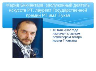 Фарид Бикчантаев, заслуженный деятель искусств РТ, лауреат Государственной пр