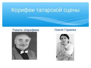 Корифеи татарской сцены Равиль Шарафиев Наиля Гараева