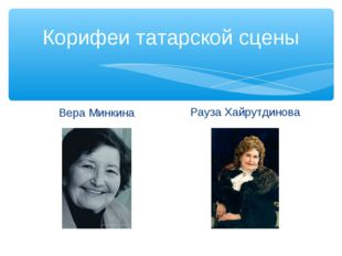 Корифеи татарской сцены Вера Минкина Рауза Хайрутдинова