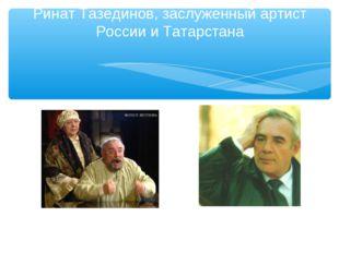 Ринат Тазединов, заслуженный артист России и Татарстана