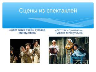 Сцены из спектаклей «Свет моих очей» Туфана Миннуллина «Вот так случилась» Ту