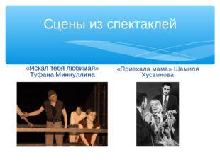 Сцены из спектаклей «Искал тебя любимая» Туфана Миннуллина «Приехала мама» Ша