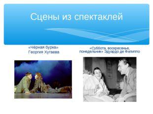 Сцены из спектаклей «Чёрная бурка» Георгия Хугаева «Суббота, воскресенье, пон