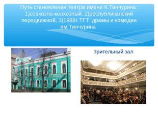Путь становления театра имени К.Тинчурина: 1)совхозно-колхозный, 2)республика