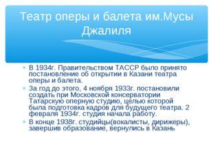 В 1934г. Правительством ТАССР было принято постановление об открытии в Казани