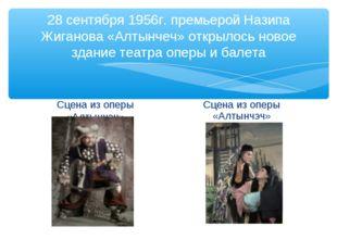 28 сентября 1956г. премьерой Назипа Жиганова «Алтынчеч» открылось новое здани