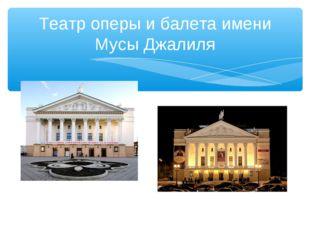 Театр оперы и балета имени Мусы Джалиля