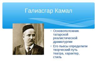 Галиасгар Камал Основоположник татарской реалистической драматургии Его пьесы