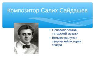 Композитор Салих Сайдашев Основоположник татарской музыки Велика заслуга в тв