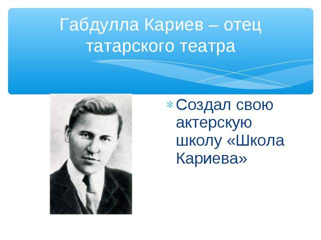 Габдулла Кариев – отец татарского театра Создал свою актерскую школу «Школа К...