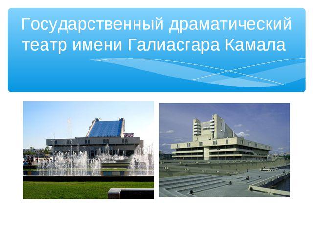 Государственный драматический театр имени Галиасгара Камала