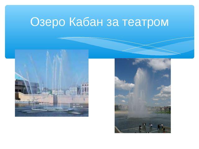 Озеро Кабан за театром