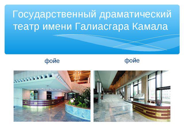 Государственный драматический театр имени Галиасгара Камала фойе фойе