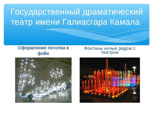 Государственный драматический театр имени Галиасгара Камала Оформление потолк...