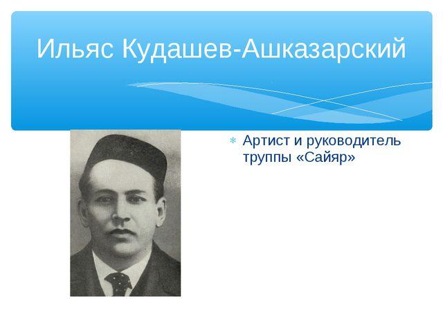 Ильяс Кудашев-Ашказарский Артист и руководитель труппы «Сайяр»