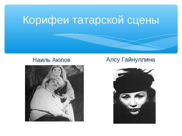 Корифеи татарской сцены Наиль Аюпов Алсу Гайнуллина