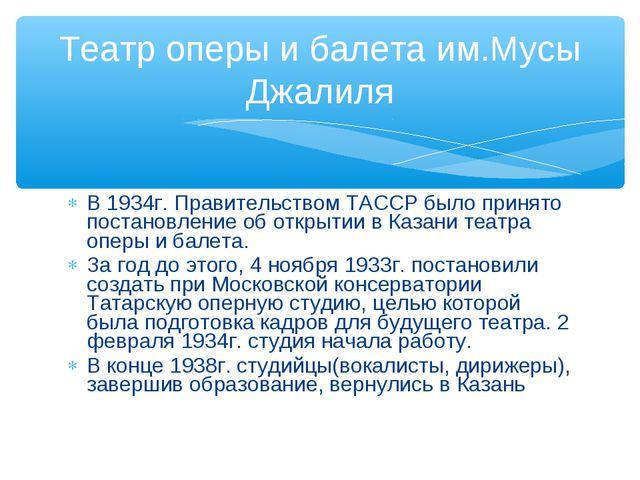 В 1934г. Правительством ТАССР было принято постановление об открытии в Казани...