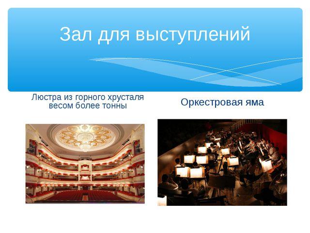 Зал для выступлений Люстра из горного хрусталя весом более тонны Оркестровая...