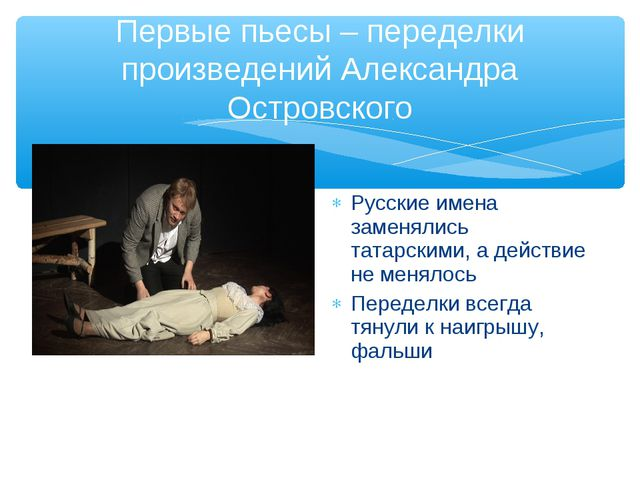Первые пьесы – переделки произведений Александра Островского Русские имена за...