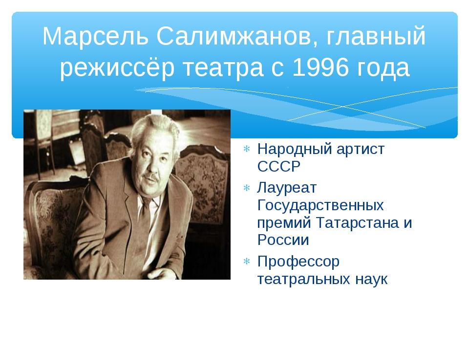 Марсель Салимжанов, главный режиссёр театра с 1996 года Народный артист СССР...