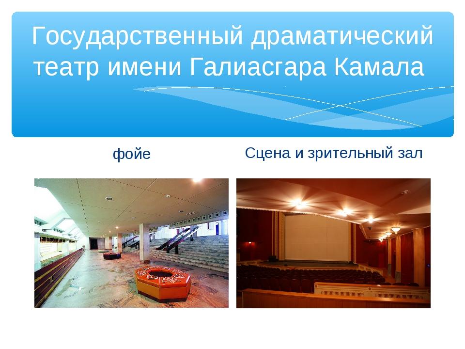 Государственный драматический театр имени Галиасгара Камала фойе Сцена и зрит...