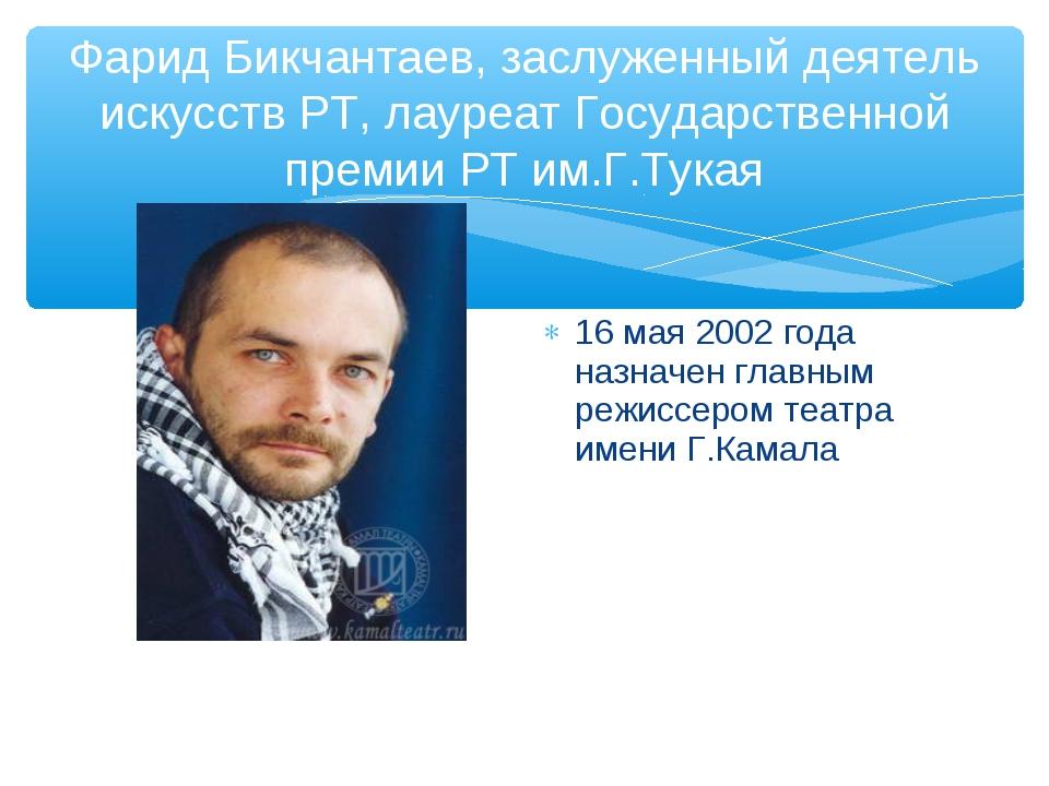 Фарид Бикчантаев, заслуженный деятель искусств РТ, лауреат Государственной пр...
