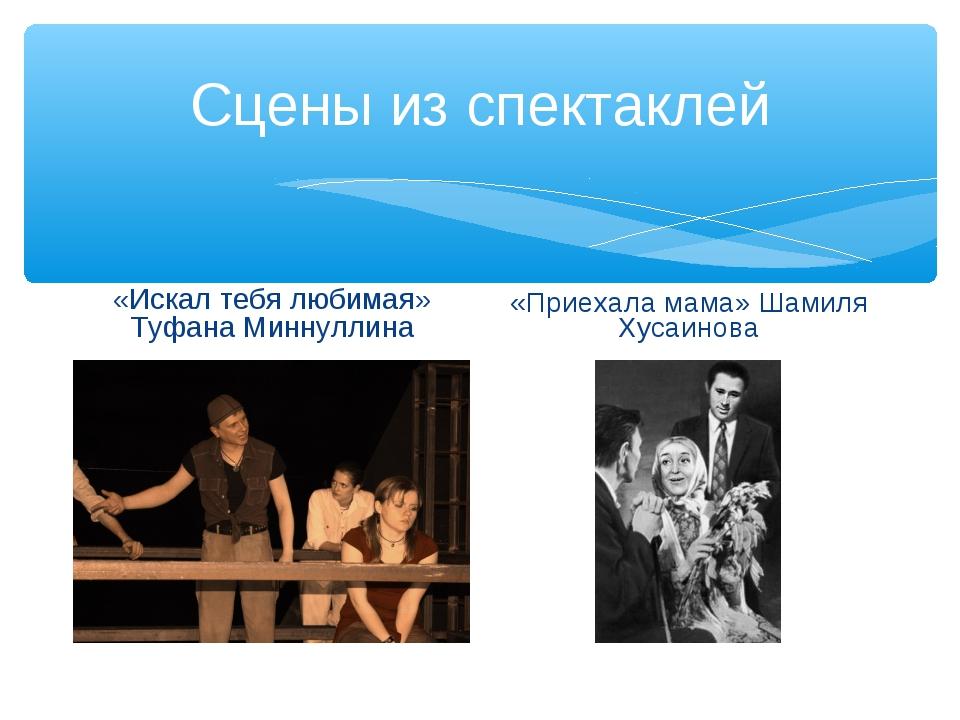 Сцены из спектаклей «Искал тебя любимая» Туфана Миннуллина «Приехала мама» Ша...