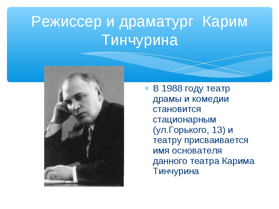 Режиссер и драматург Карим Тинчурина В 1988 году театр драмы и комедии станов...
