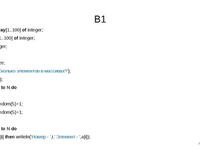 В1 var a:array[1..100] of integer; b:array[1..100] of integer; N, i: integer;...