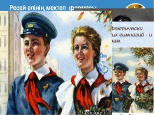 www.thmemgallery.com Company Logo Ресей елінің мектеп формасы Төсбелгі Англия
