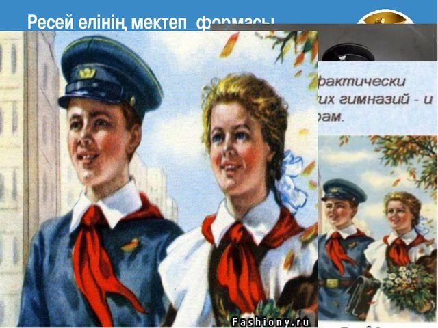 www.thmemgallery.com Company Logo Ресей елінің мектеп формасы Төсбелгі Англия...