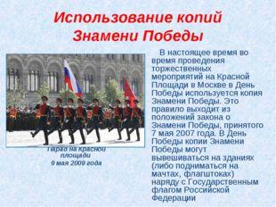 Использование копий Знамени Победы Парад на Красной площади 9 мая 2009 года В