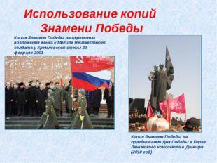 Использование копий Знамени Победы Копия Знамени Победы на церемонии возложен