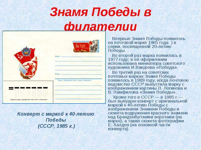 Знамя Победы в филателии Впервые Знамя Победы появилось на почтовой марке 196...