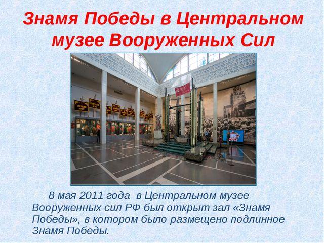 Знамя Победы в Центральном музее Вооруженных Сил 8 мая 2011 года в Центрально...
