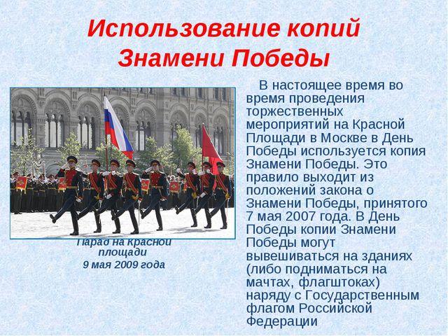 Использование копий Знамени Победы Парад на Красной площади 9 мая 2009 года В...