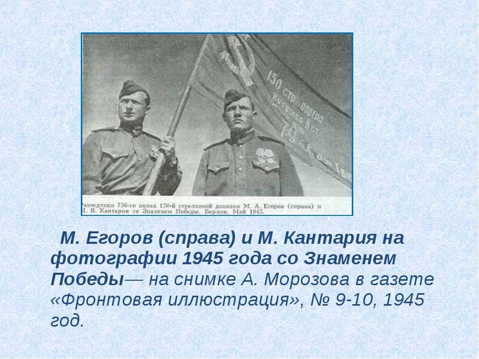 М. Егоров (справа) и М. Кантария на фотографии 1945 года со Знаменем Победы—...