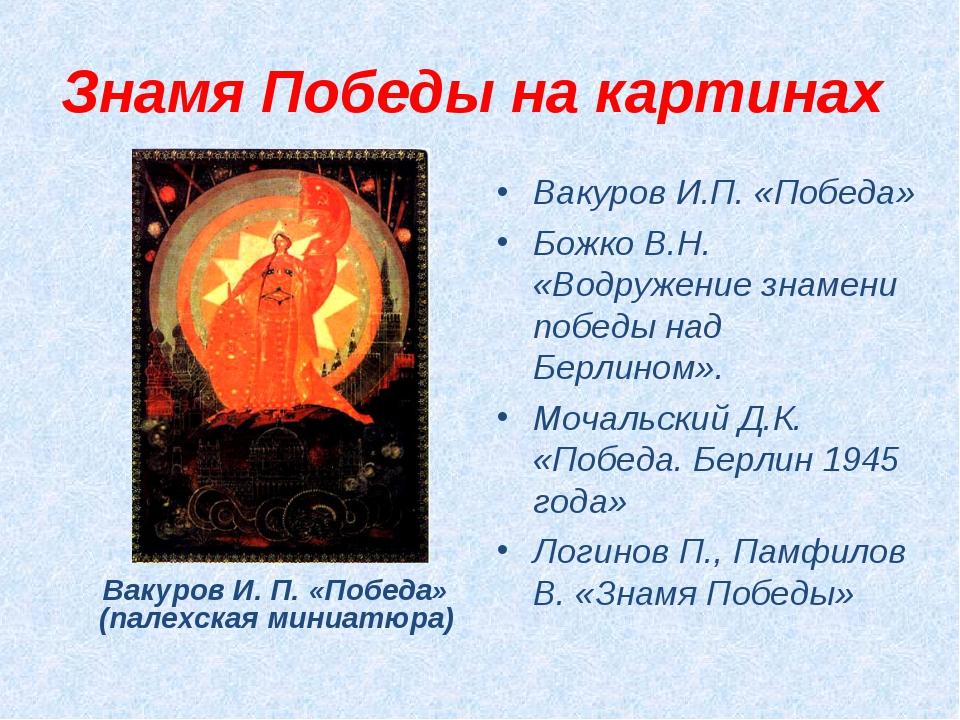 Знамя Победы на картинах Вакуров И. П. «Победа» (палехская миниатюра) Вакуров...