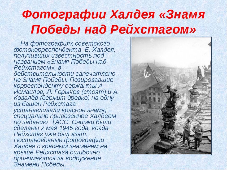 Фотографии Халдея «Знамя Победы над Рейхстагом» На фотографиях советского фот...