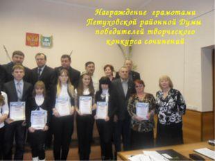 Награждение грамотами Петуховской районной Думы победителей творческого конку