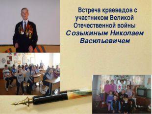 Встреча краеведов с участником Великой Отечественной войны Созыкиным Николае