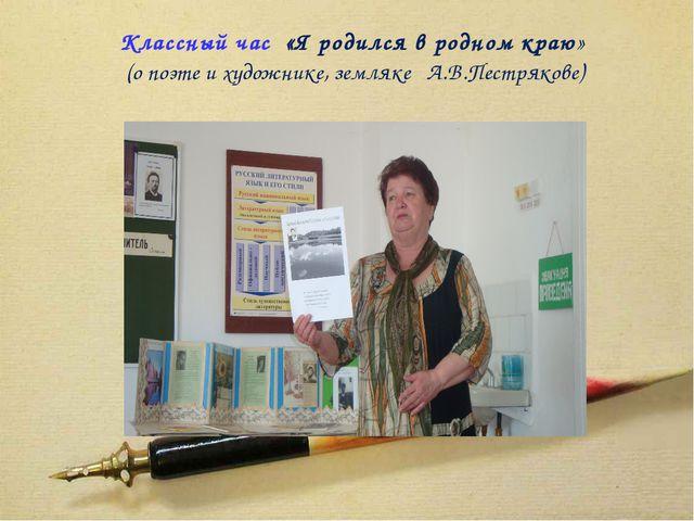 Классный час «Я родился в родном краю» (о поэте и художнике, земляке А.В.Пест...