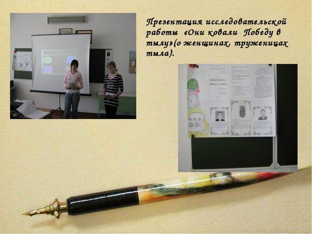 Презентация исследовательской работы «Они ковали Победу в тылу»(о женщинах, т...