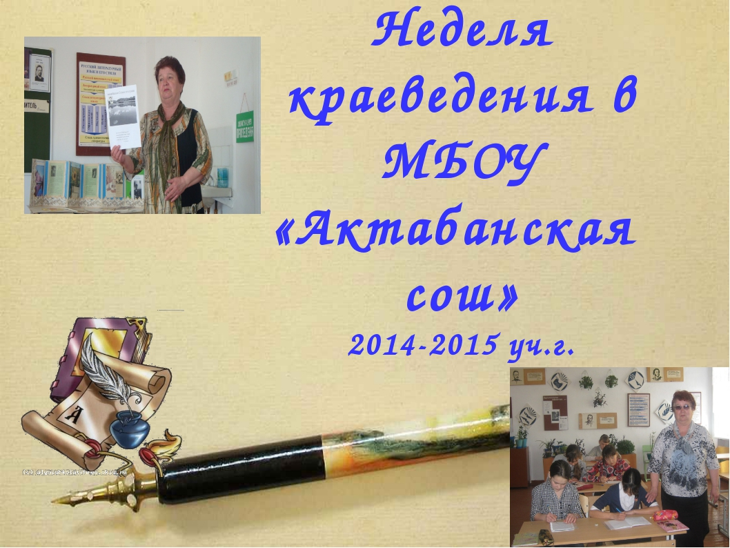 Неделя краеведения в МБОУ «Актабанская сош» 2014-2015 уч.г.