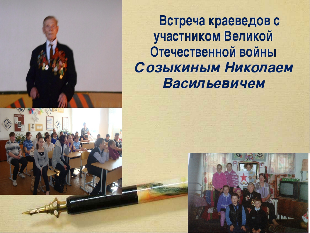 Встреча краеведов с участником Великой Отечественной войны Созыкиным Николае...
